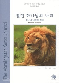 열린 하나님의 나라 - 모닝스타 코리아저널 13호 (Vol.16-No.13)
