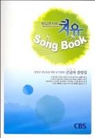 워십콘서트 치유 -  치유 송북 (악보)