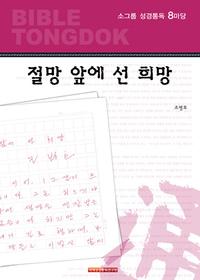 절망 앞에 선 희망 - 소그룹 성경통독 8마당