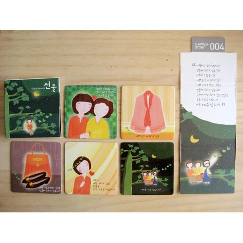 시아와세 스토리004-선물
