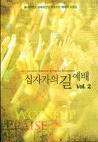 십자가의 길 예배  Vol 2 (스프링 악보)
