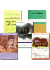 기독교와 철학 관련 세트(전5권)