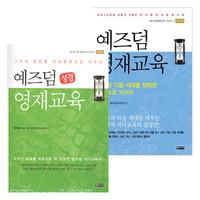 예즈덤 영재교육 시리즈 세트(전2권)