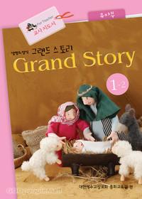 그랜드 스토리 유아부 1-2 (교사용) : 장로교 고신 공과