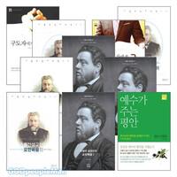 찰스 스펄전 2012년 출간(개정)도서 세트(전4권)