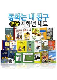 [논장]동화는 내 친구 초등저학년 세트(전20권)