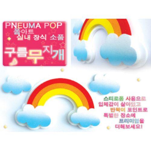 프뉴마폼아트 환경꾸미기 - 작은구름 무지개