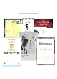 김교신의 삶과 신학 관련 도서 세트(전5권)