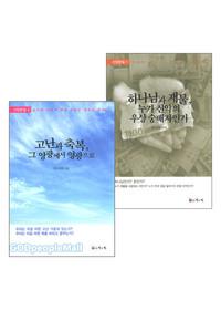 김나사로 목사의 신앙본질 시리즈 세트(전2권)