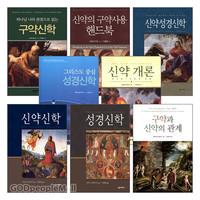 부흥과개혁사 성경신학 관련 도서 세트(전8권)