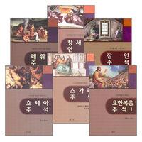 CLC 주석 시리즈 세트(전6권)