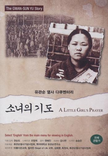 소녀의 기도(DVD) - 유관순 열사 다큐멘터리