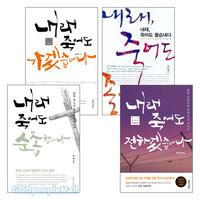 최광 선교사 저서 세트(전4권)