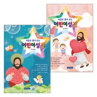 퍼즐로 풀어보는 어린이 성경 신구약 세트(전2권)
