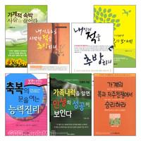 이윤호 박사 저서 세트(전7권)