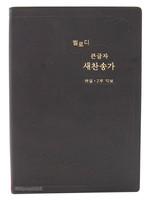 멜로디 큰글자 새찬송가 중 (해설/2부악보/단본/비닐/오픈식/브라운)