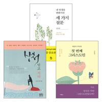조동천 목사 저서 세트(전3권)