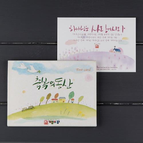 엽서세트_축복의 동산