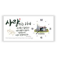 하이그로시 말씀시계액자(중) 독판인쇄(교회전경)/벽걸이용