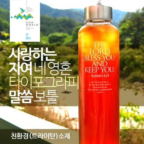 <갓월드> 사랑하는 자여 _ 슬림 일러스트보틀(500ml)
