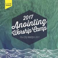 어노인팅 예배캠프 2017 LIVE (2CD)