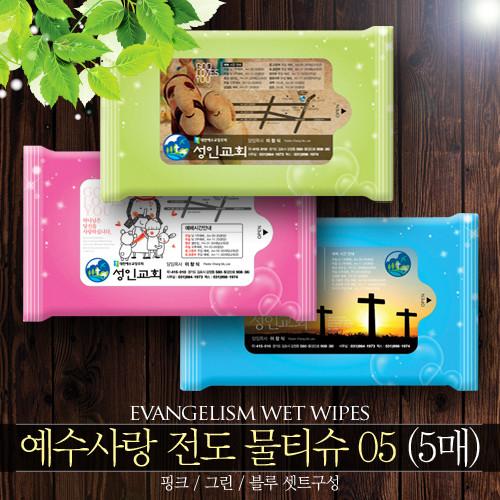 ★캠프코리아★ 예수사랑 전도 물티슈 05 (5매 ) (무료배송)