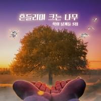 학의 날개들 5집 - 흔들리며 크는 나무 (CD)