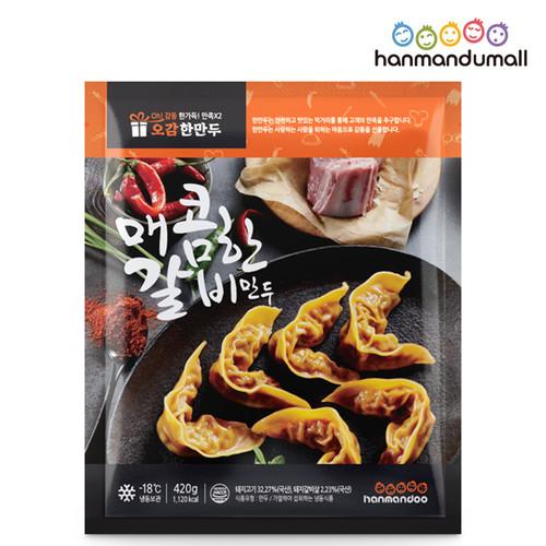 [한만두몰] 매콤한 갈비만두 420g