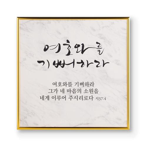고급메탈 [기쁨]