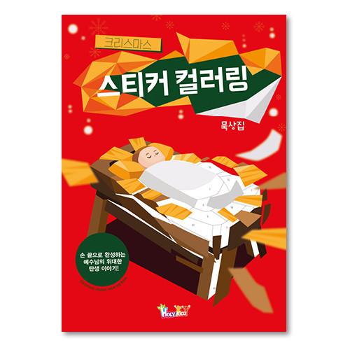 [유초등/청소년] 크리스마스 스티커 컬러링 묵상집