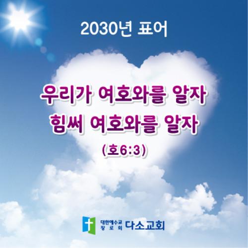 교회현수막(교회표어)-128 ( 150 x 150 )