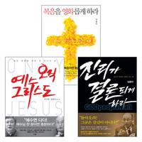 규장 김용의 선교사 저서 세트(전3권)