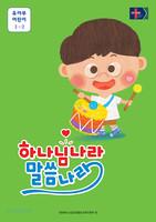 2020년 2학기 GPL 플러스 유아부 (어린이용) - 장로교 통합공과