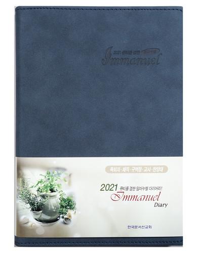 2021 임마누엘 다이어리 (스프링)