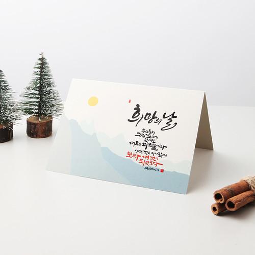 청현재이 연하장 카드 01.희망의 날
