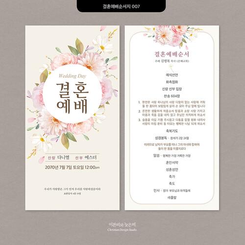 결혼예배 순서지_007 (100매)