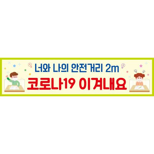 안전예방현수막(코로나19)-080 (400 x 100)