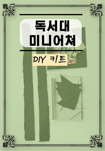 한지 수공예 장식용 미니어쳐 독서대 DIY 키트