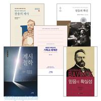 헤르만 바빙크 2019년~2020년 출간(개정)도서 세트 (전5권)