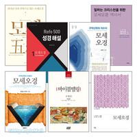 모세오경 연구와 설교 관련 2017년~2019년 출간(개정)된 도서 세트(전7권)