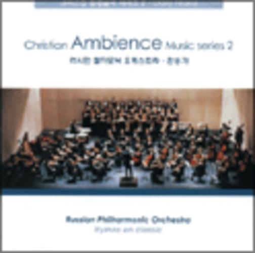 크리스천 환경음악 시리즈 2 - 러시안 필하모닉 오케스트라 찬송가