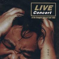 박종호 LIVE concert : as the SoongEui concert hall 1993 (2CD)