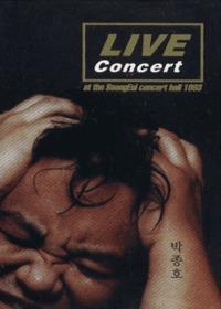 박종호 LIVE concert : as the SoongEui concert hall 1993 (2Tape)