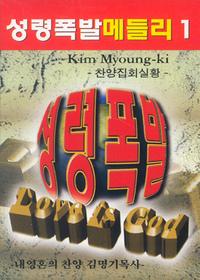 성령폭발메들리 1 - 김명기목사 찬양집회실황 (TAPE)