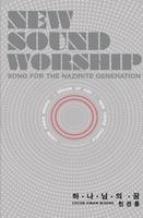천관웅 New Sound Worship - 하나님의 꿈(TAPE)
