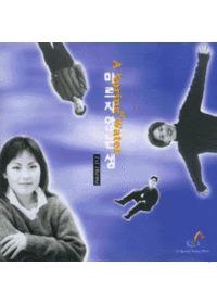 마르지 않는 샘 1 (CD)