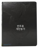 반주용 새찬송가 중 단본(가죽/검정)