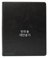 반주용 새찬송가 대 단본(가죽/검정)