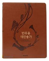 반주용 새찬송가 중 단본(가죽/갈색)