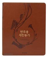 반주용 새찬송가 대 단본(가죽/갈색)
